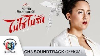 ไม่ใช่ไม่รัก Ost.The Rising Sun รอยรักหักเหลี่ยมตะวัน | ไบรโอนี่ | Official MV