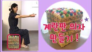 계란판으로 만드는 예술적인 의자 /아동미술/미술놀이/엄…