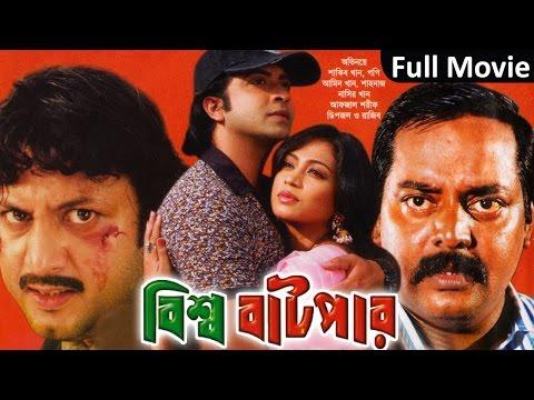 Shakib Khan Movie - Bishwa Batpar - Shakib Khan, Amin Khan & Popy