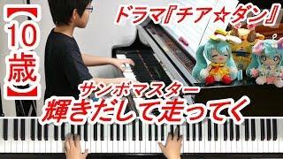 ぴーあお(10歳)のピアノチャンネルです(੭ु´・ω・`)੭ु⁾⁾   ☆サンボマスター...