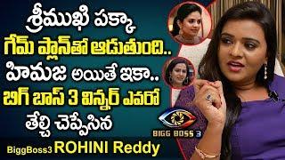 బిగ్ బాస్3 లో అసలేం జరుగుతుందో..| Bigg Boss 3 Rohini Reddy Reveals about Srimukhi, Himaja | PlayEven
