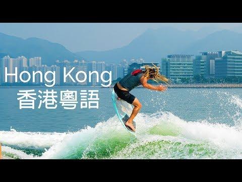 epic-trip-to-hong-kong-skimboarding-and-wakesurfing-!