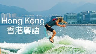 EPIC trip to Hong Kong Skimboarding and Wakesurfing !