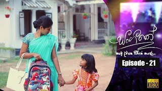 Sangeethe | Episode 21 11th March 2019 Thumbnail