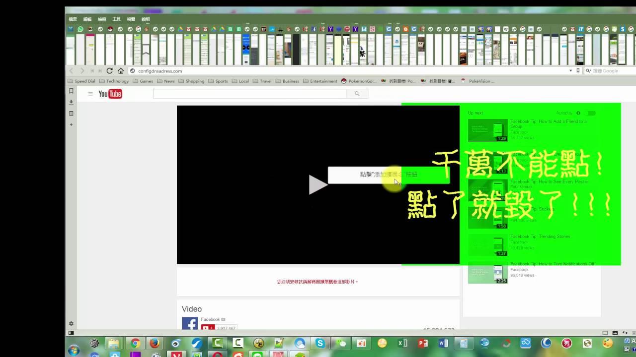FB朋友發偽造網站訊息 - YouTube