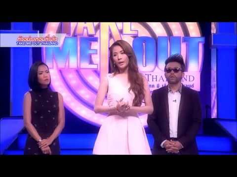 Take Me Out Thailand S7 ep.14 มิก-เชอร์รี่ 1/4 (27 ธ.ค.57)