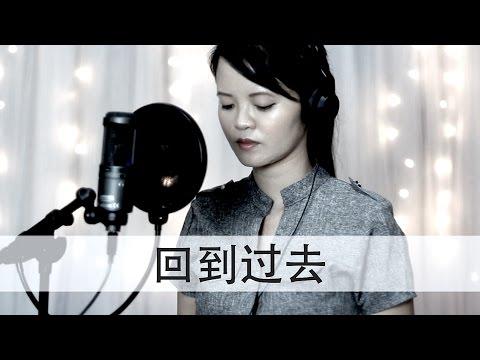 回到过去 Hui Dao Guo Qu - 周杰伦 Jay Chou (翻唱 Cover by Shiiirleygoh)