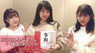 放課後プリンセス #放プリ #輝夜にチャレンジ! 関根ささら、姫川ありさ...