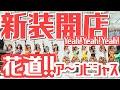 【スパガ】10th 花道!!ア~ンビシャス Best Shot Version.