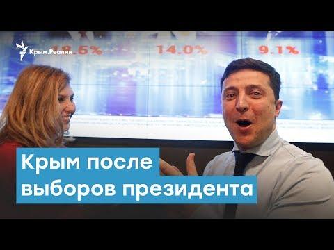 Крым после выборов президента | Крымский вечер