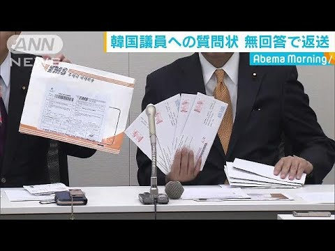竹島が韓国の領土だと主張する根拠の質問状、回答ないまま返送