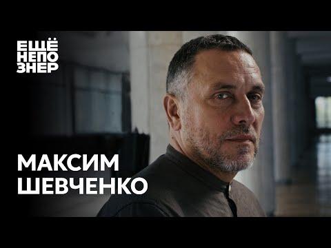 Максим Шевченко: «Мир заполнен злом. И нет места надежде» #ещенепознер
