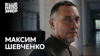 Максим Шевченко: «У меня с этой властью есть личные счёты» #ещенепознер