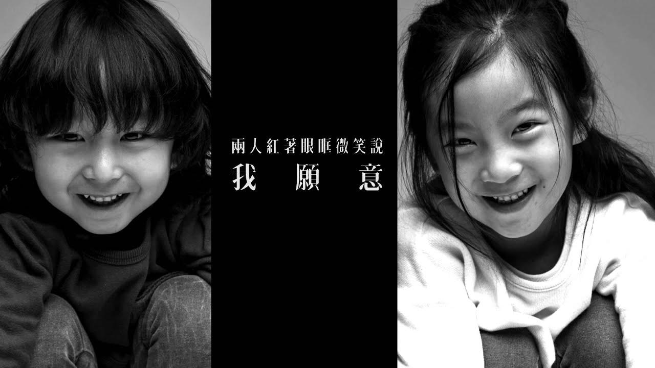 戴安娜JIN 一起走到永遠好嗎 歌詞版MV (lyrics video) 幸福的守候 片尾曲 - YouTube