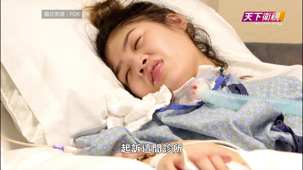 【天下新聞】科羅拉多州:打了麻醉沒人理 18歲少女隆胸手術後變植物人 Chinese News 12202019 - YouTube