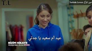 مسلسل حكايتنا اعلان الحلقة 33 مترجم للعربية