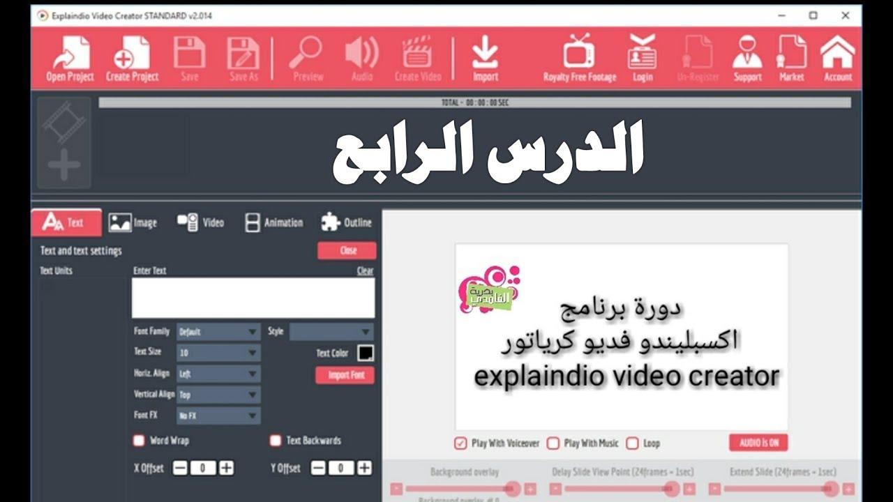 الدرس4 من دروس دورة اكسبليندو فديو مهارة اضافة شريحة وصوت ومعرفة معاينة للشريحة الواحدة