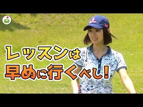 初心者ゴルファーにオススメのレッスン場【あず&れなおのラウンド#2】