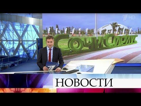 Выпуск новостей в 09:00 от 23.09.2019