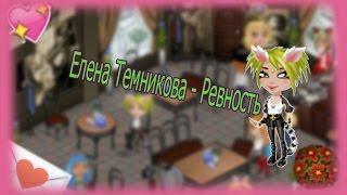 Клип №3\\Аватария//Елена Темникова - Ревность