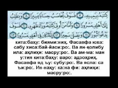 Лафасий - Ургатувчи 9 (Часть девятая)