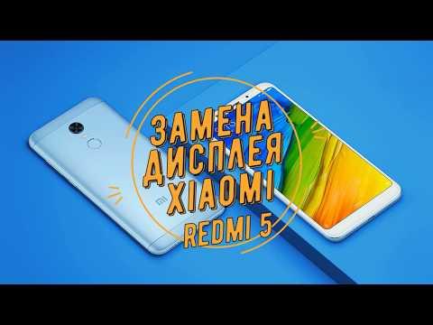Замена дисплея Xiaomi Redmi 5