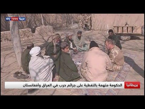 الحكومة متهمة بالتغطية على جرائم حرب في العراق وأفغانستان  - نشر قبل 13 ساعة