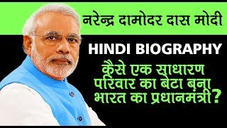 Narendra Modi हिंदी Biography Motivational Incident | Desi Motivation