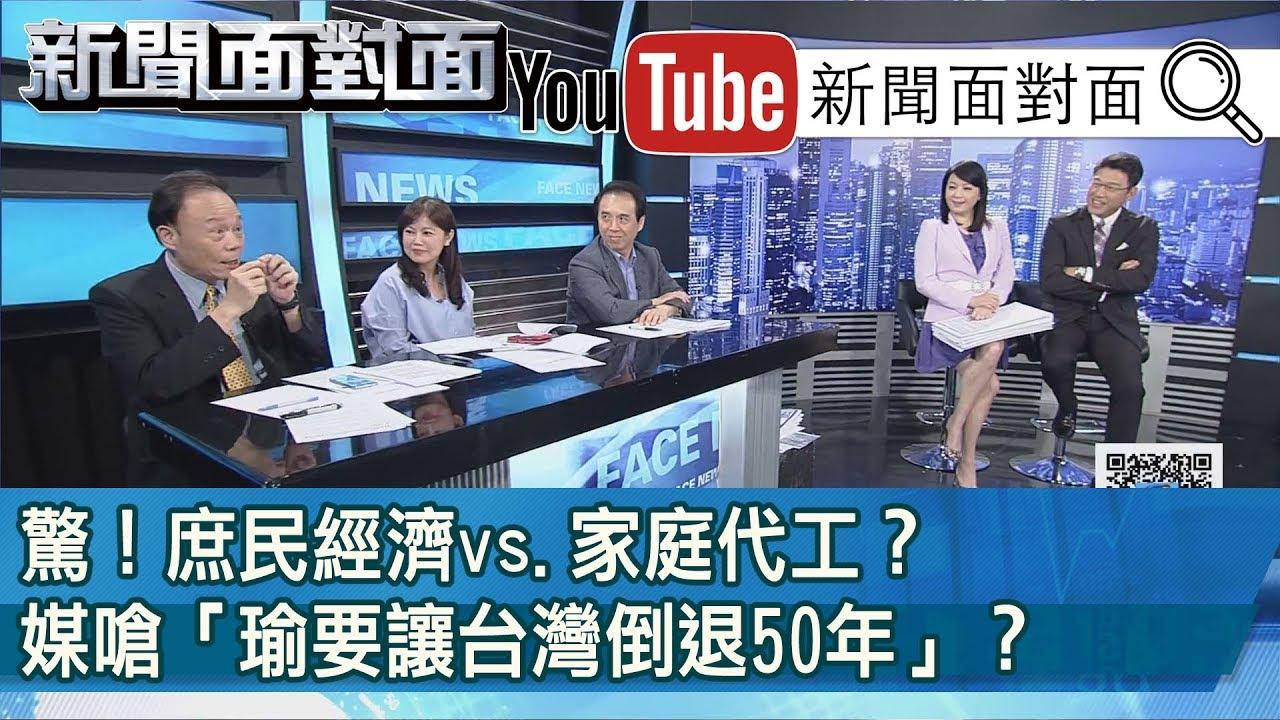 精彩片段》驚!庶民經濟vs.家庭代工?媒嗆「瑜要讓臺灣倒退50年」?【新聞面對面】 - YouTube