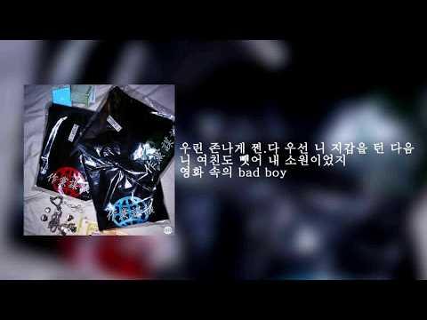 쩐.다 REMIX ft. 킬라그램, 제이문, 노엘 Lyric Video