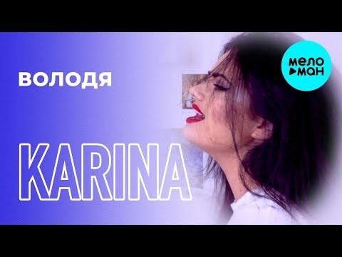 Karina - Володя Single
