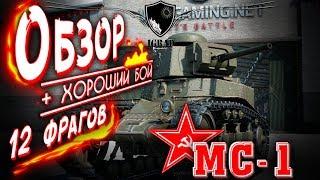 СРСР ● Огляд легкого танка МС-1 ● Малий супроводу, зразок перший ● +хороший бій на 12 фрагів ●
