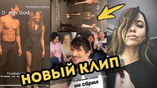 Новый клип Время и Стекло / Милое интервью Дантеса