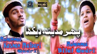 Phir Madina Dikha Urdu Naat 2018 Muhammad Kashan Malbari Qadri & Muhammad Bilal Qadri