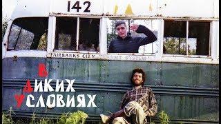 В ДИКИХ УСЛОВИЯХ   Обзор на один из лучших фильмов про путешествия