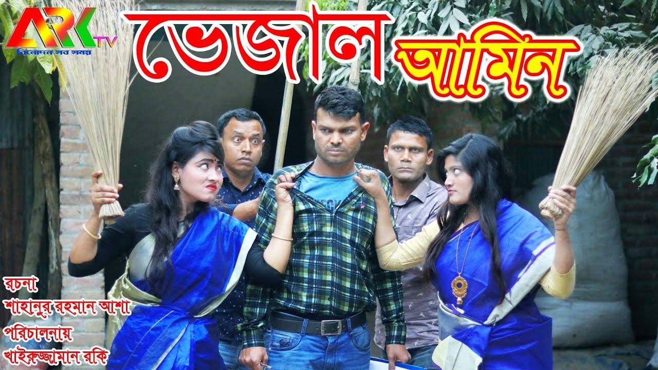 Download ভেজাল আমিন   Vhejal amin   বাংলা র্শটফিল্ম   অনুধাবন   anudabon   বাংলা কমেডি নাটক2021   ARK TV নাটক