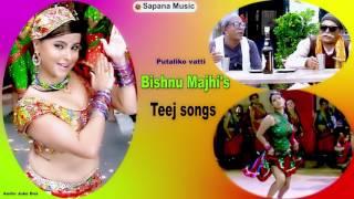 New Nepali teej Song 2074   Bishnu Majhi teej Songs   Official