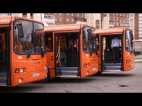 90 автобусов на газомоторном топливе вышли на маршруты Нижнего Новгорода