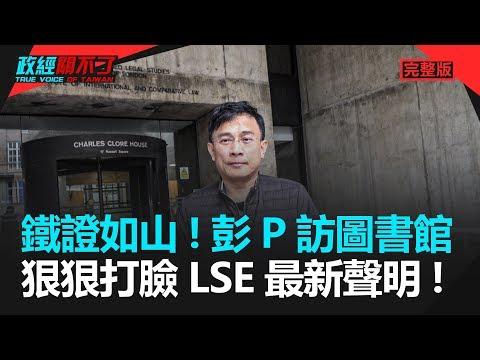 政經關不了(完整版)|2019.10.24