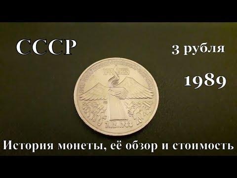 Обзор и стоимость монеты 3 рубля 1989 года Армения