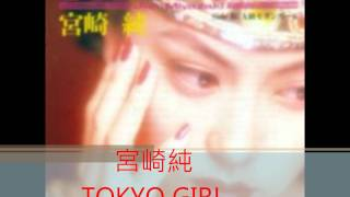 C級アイドル宮崎純さんのセカンドシングル(最後のシングル)