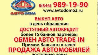 Срочный выкуп автомобиля в Самаре(, 2014-03-11T13:20:52.000Z)