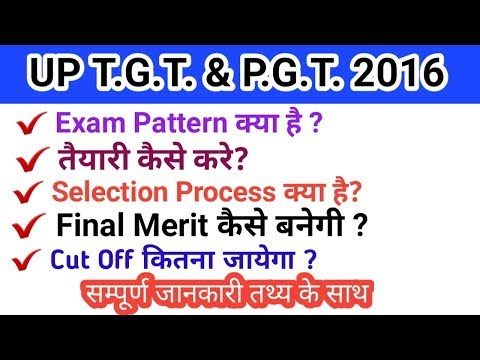 UP TGT PGT Exam pattern, Selection process, Cutoff, तैयारी कैसे करें? A whole Info with proof
