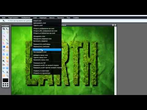 Pixlr: Онлайн-фотошоп Создание травяного текста