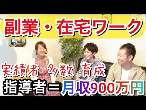 副業探しなら?月収◯◯◯万円のこの方に教わるのはいかがでしょう?/副業・脱サラ・起業