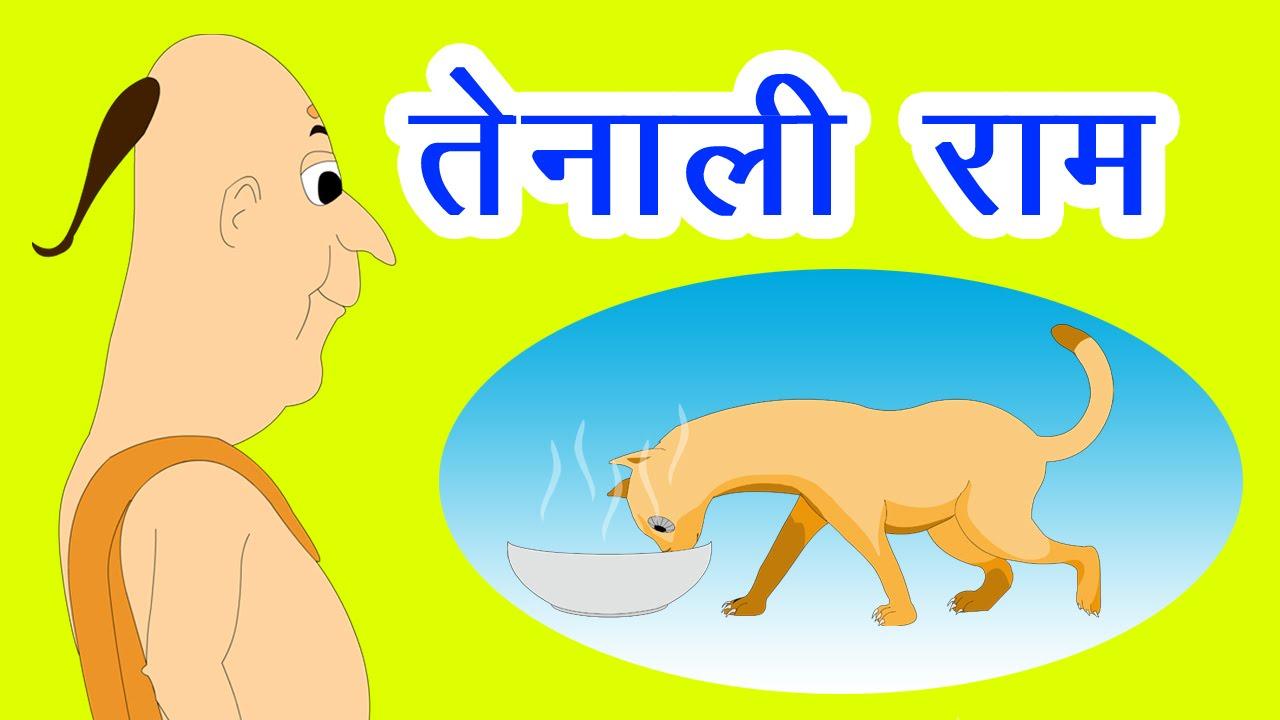 Tenali Raman Story In Hindi - Hindi Story For Children With Moral |  Panchtantra Ki Kahaniya In Hindi