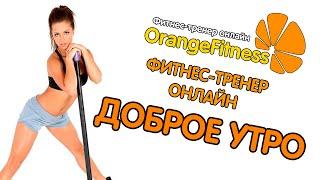 Наклоны со штангой или доброе утро. (OrangeFitness фитнес-тренер онлайн)