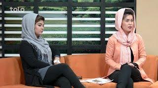 بامداد خوش - صحبت های سحر سادات و گیتا انصاری در مورد ارتقای ظرفیت زنان