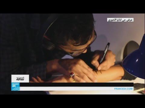 أعمال فنية -حية- لتانيا الخوري: حوار بين اللاجئين والجمهور من خلف الجدار  - نشر قبل 16 ساعة