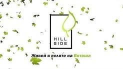 🆕🏡HILL SIDE - Жилищен комплекс, кв. Симеоново, София (Sofia)